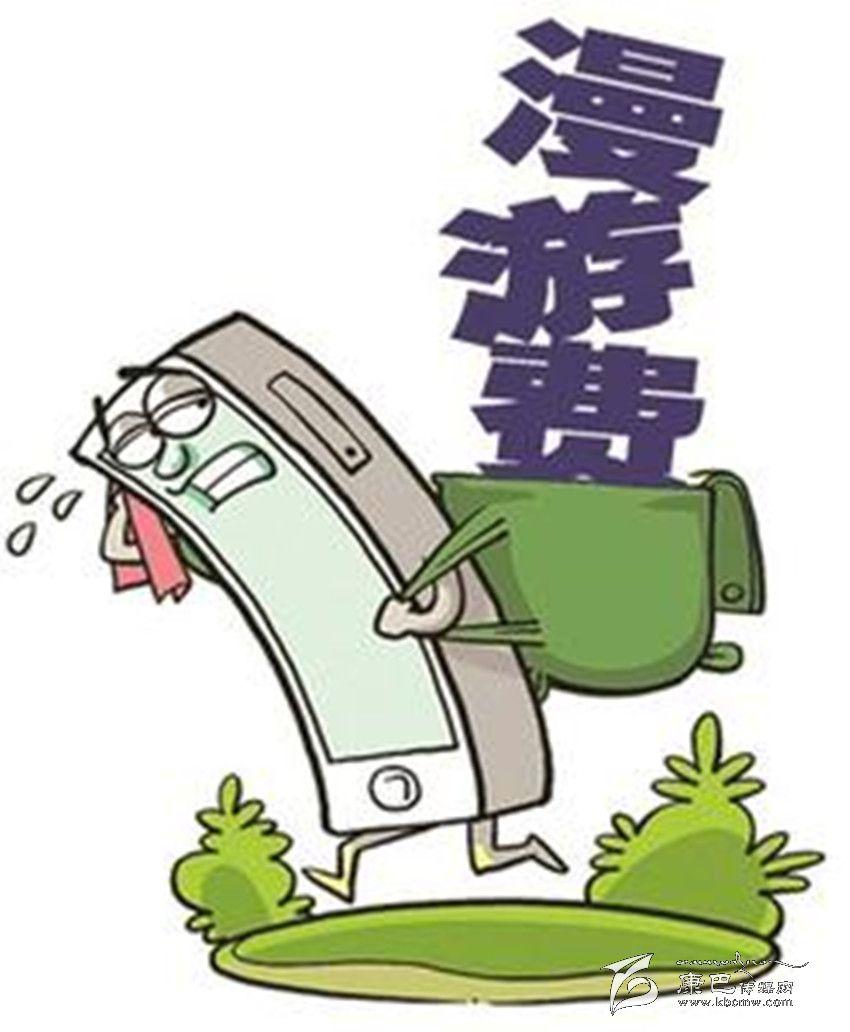 """中国电信日前推出新的4G套餐大幅降低""""长市漫""""一体化"""
