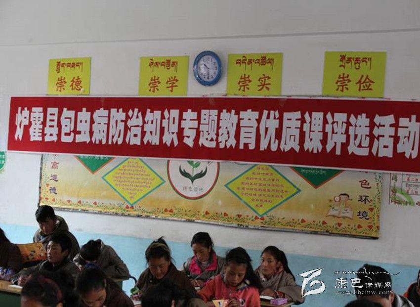 ——炉霍县举行包虫病防治知识专题教育优质课评选活动