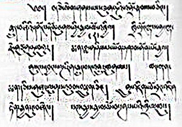 看藏文书法的魅力
