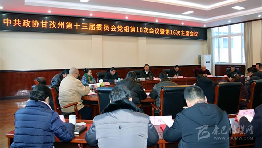 十三届州政协召开党组第10次会议暨第16次主席会议