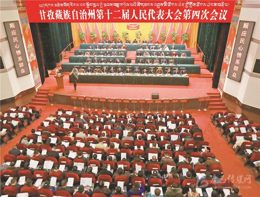 甘孜州十二届人大四次会议隆重开幕
